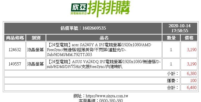 http://forum.sinya.com.tw/upload/attachment/2020/5f86cc66805125762.png