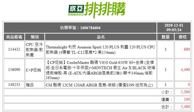 http://forum.sinya.com.tw/upload/attachment/2020/5fc5966a6083b9960.png