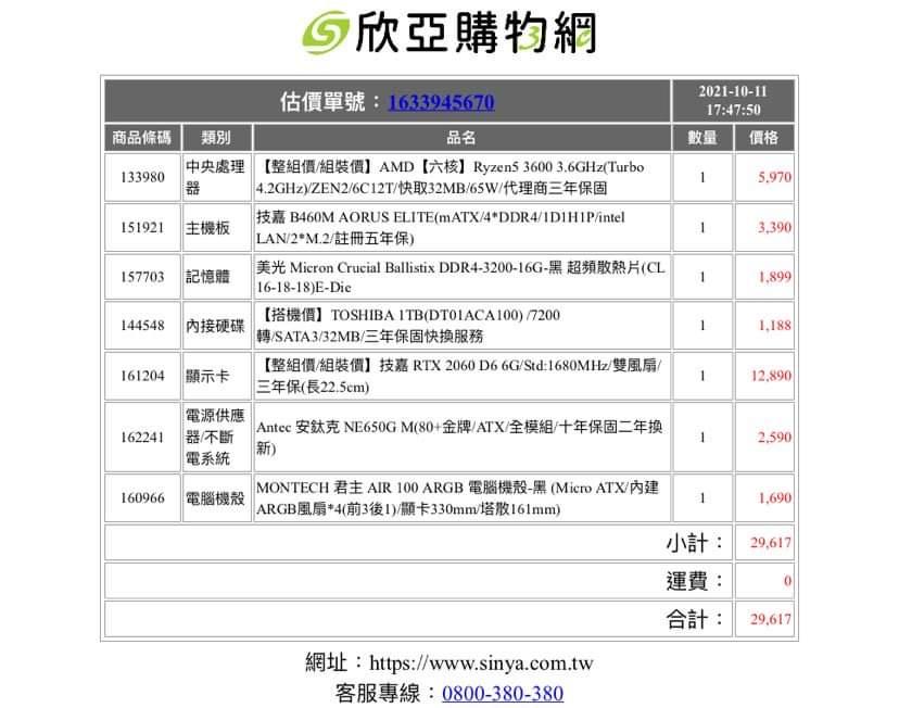 http://forum.sinya.com.tw/upload/attachment/2021/61640902d1d005642.jpeg
